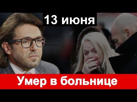 🔥13 июня 🔥 Не стало заслуженного АРТИСТА РОССИИ 13 июня 🔥
