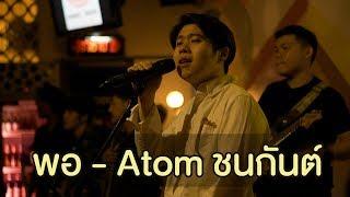 พอ - Atom ชนกันต์ [live at WoodStock]