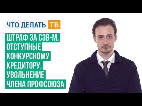 Штраф за СЗВ-М, отступные конкурсному кредитору, увольнение члена профсоюза