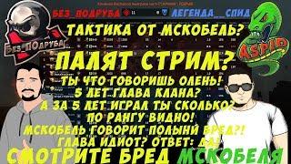 WARFACE ☛ МсКобель лгун и обманщик?! Видео с их стрима! Легенда_Аспид vs Без_ПОдруба (часть №1)