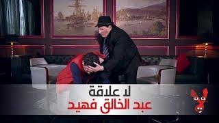 لا علاقة : كاميرة خفية مع عبد الخالق فهيد | Télé Maroc