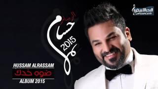 اغاني حصرية Hussam Alrassam - Rehlet Kitar L3omor | حسام الرسام - رحلة قطار العمر تحميل MP3