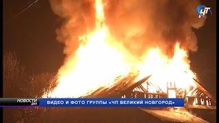 Два пожара произошли ночью в областном центре и Новгородском районе