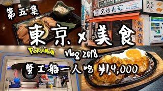 【東京Vlog#5】日本美食自由行:Parco、元祖壽司、0101、蟹工船、三浦漢堡、Pokemon | 旅遊攻略2018