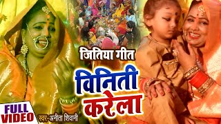 जितिया गीत #Video | विनिती करीला | #Anita Shivani | Bhojpuri Jitiya Geet 2020 | Viniti Karila - Download this Video in MP3, M4A, WEBM, MP4, 3GP