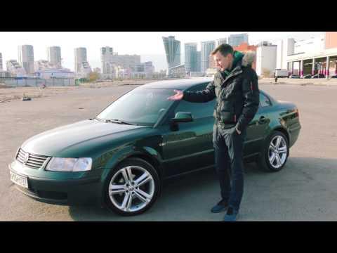 Обзор VW Pasat B5. Осторожно, мат.