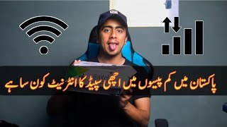 Best internet in Pakistan With my 7 year of experience