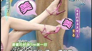 2004.08.09康熙來了完整版(第三季第22集) 永遠的標準美女《上》-蕭薔