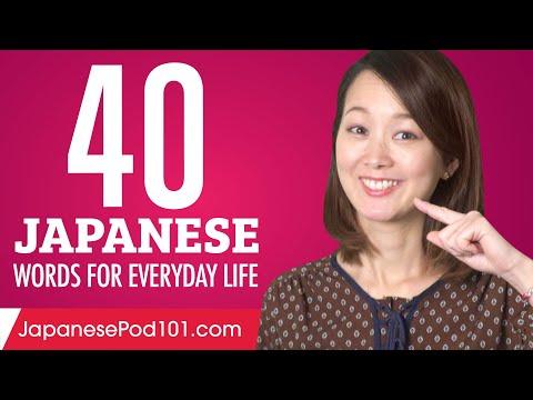 40 Japanese Words for Everyday Life - Basic Vocabulary #2