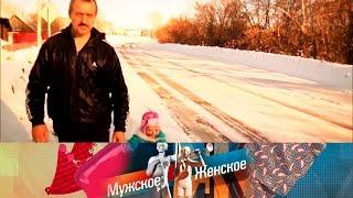 Мужское / Женское - Без лица. Выпуск от13.04.2017