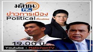 Live : รายการ The Politics ข่าวบ้านการเมือง 28 มกราคม 2563