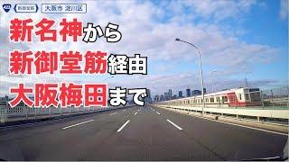 新名神から箕面トンネル・新御堂筋を通って大阪梅田まで国道423号