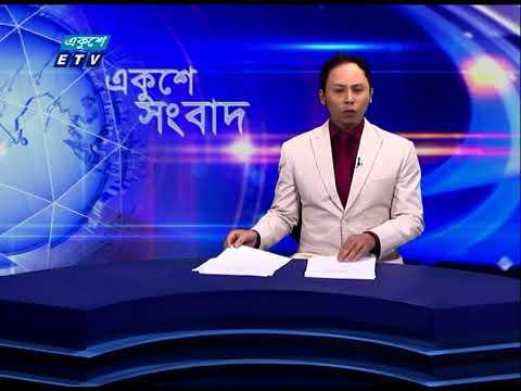 09 PM News || রাত ০৯টার সংবাদ || 18 June 2021 || ETV News