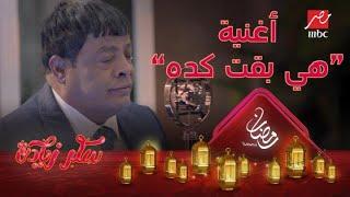 تحميل اغاني هي بقت كده ..أغنية عبد الباسط حمودة في سكر زيادة MP3