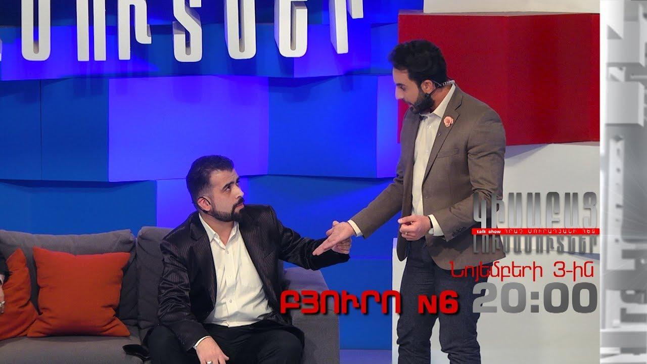 Kisabac Lusamutner anons 03.11.17 Byuro N6