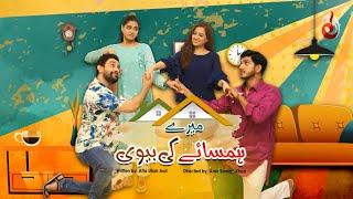 Mere Humsaye Ki Biwi | Eid Special | Pakistani Telefilm | Aaj Entertainmnet