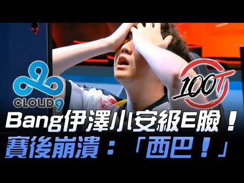 C9 vs 100 Bang伊澤小安級E臉 賽後崩潰:「西巴!」