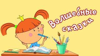 Жила-была Царевна - Волшебные сказки - Любимые мультики и песенки для детей
