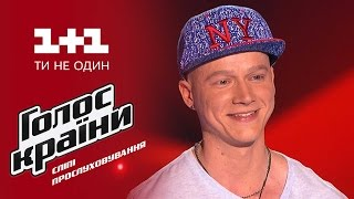 """Вилен Кильченко """"Закрили твої очі"""" - выбор вслепую - Голос страны 6 сезон"""
