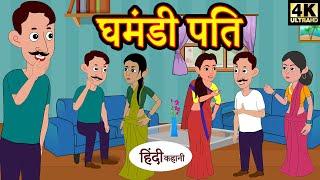 Bedtime Stories घमंडी पति - Hindi Kahani | Moral Stories | Funny Hindi Kahani | Comedy Fairy Tales