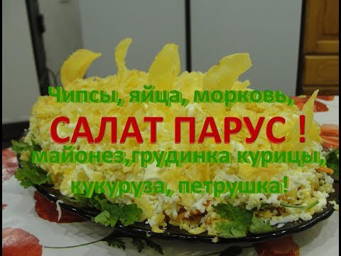 Салат Парус!!! С чипсами и морковкой! The Salad Boat!!! With chips and carrots!