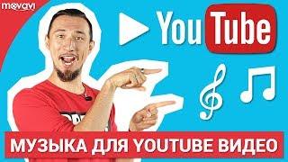 Где взять бесплатную музыку для ваших YouTube видео?