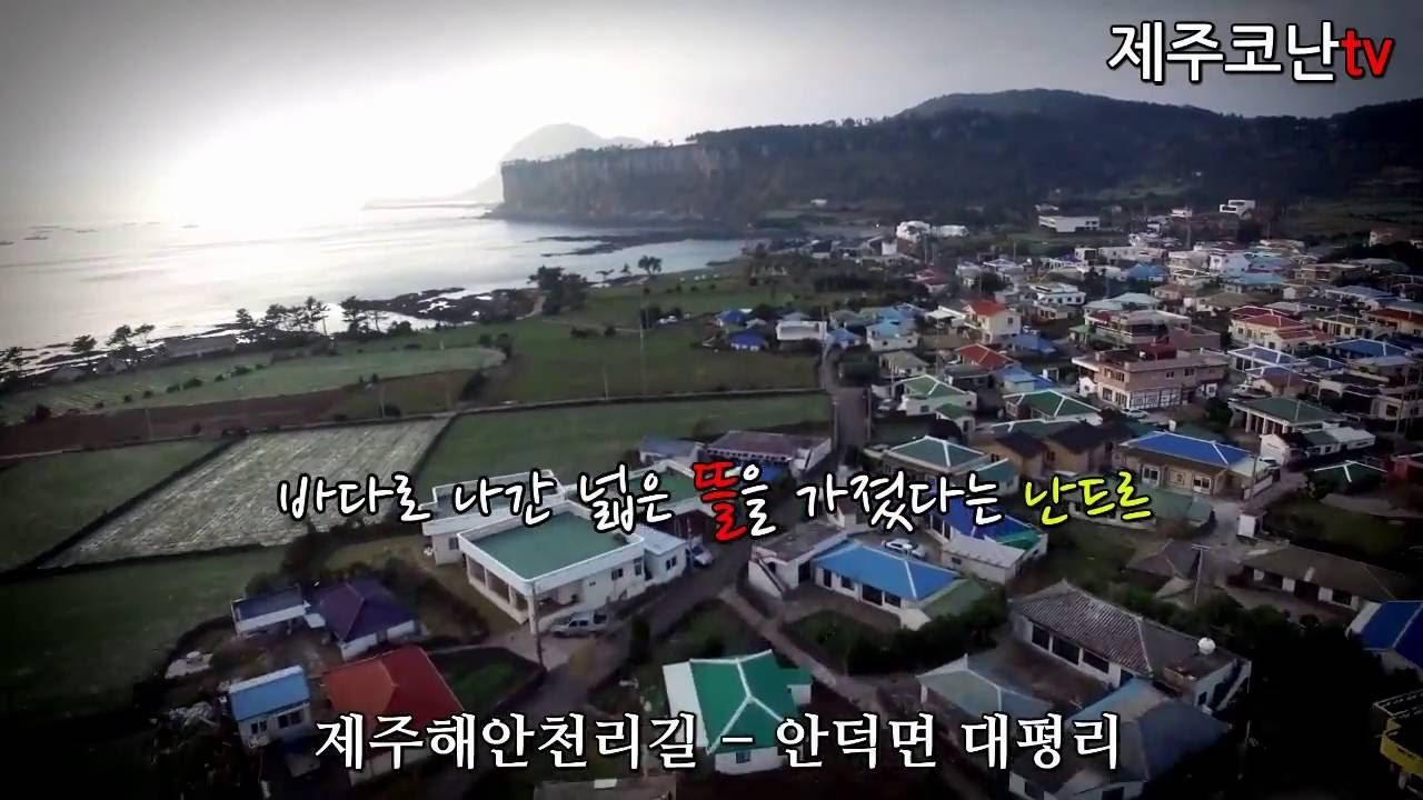 [제주도코난TV]제주해안천리길 안덕면 대평리