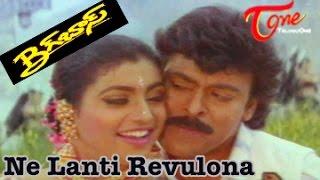 Big Boss Movie Songs || Neelati Revukada Song || Chiranjeevi || Roja