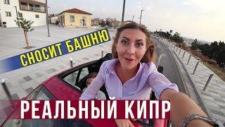Кипр Влог - Отпадный Кабриолет, Готовлю Ужин, Шоппинг, Цены на Продукты в Пафосе
