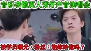 李健私下这样指导学员,被学员曝光,粉丝:能嫁给他吗?