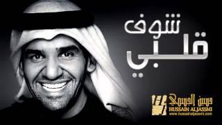 حسين الجسمي - شوف قلبي (النسخة الأصلية) | 2010 تحميل MP3