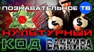 Культурный код банкира (Познавательное ТВ, Михаил Величко)