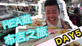 布吉Hea遊之旅「第五集」海鮮市場