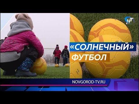 Футбольный мастер-класс для «детей солнца»