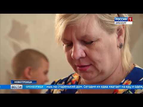 Многодетная семья из Новотроицка не ощущает  поддержку государства