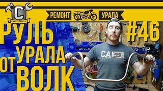 Ремонт мотоцикла Урал #46 - Руль от Урала Волк +100500 к крутости