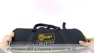 Тросорез ТР-12Т КВТ от компании VL-Electro - видео