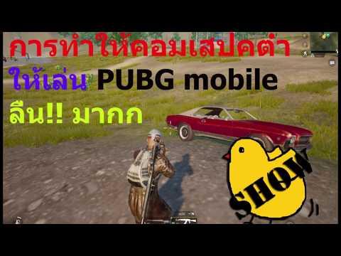PUBG MOBILE ใน pc เล่นไม่ได้ (Tencent Gaming Buddy) - Pantip
