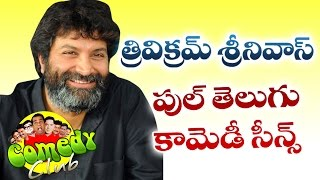 Power Star & Trivikram Srinivas Movie Back 2 Back Comedy Scenes || Telugu Latest Comedy Scenes 2016