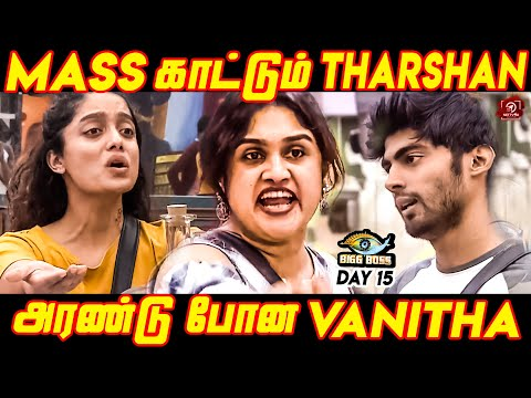 Vanithaவை எதிர்த்து Tharshan செய்தது சரியா? | Biggboss Day 15 | Kamal Hassan | BB3