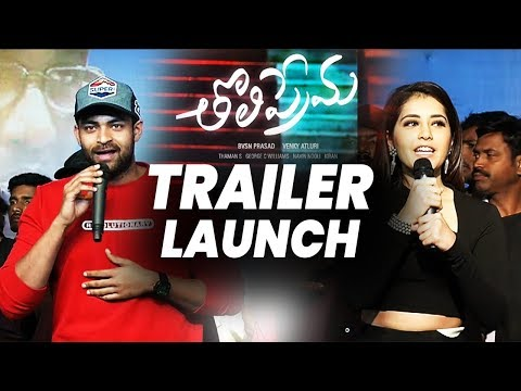 Tholi Prema Movie Trailer Launch