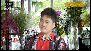 【MV首播】楊哲-鴛鴦一場戲(官方完整版MV) HD