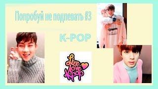 ПОПРОБУЙ НЕ ПОДПЕВАТЬ#3(K-POP ВЕРСИЯ) ЧЕЛЛЕНДЖ