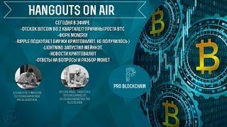 Отскок Bitcoin во 2 квартале!? Форк Monero! Ripple подкупает биржи криптовалют.