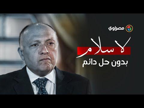 """لا سلام بدون حل دائم""""..مصر تتهم إسرائيل بالتهجير القسري في القدس"""""""