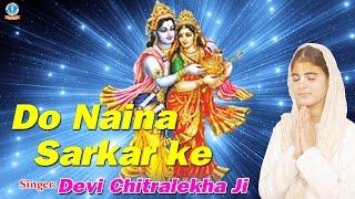 Do Naina Sarkar ke  Devi Chitralekhaji Most Popular Shyam Bhajan