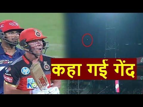 IPL मैच में हुआ कुछ ऐसा जिसे देखकर दंग रह गए सब...
