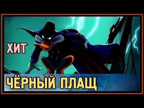 Чёрный Плащ - Песня - Супер Хит