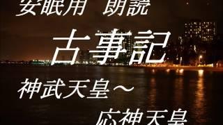 朗読・古事記