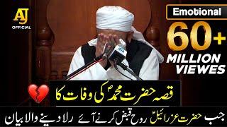 Cryful Bayan by Maulana Tariq Jameel